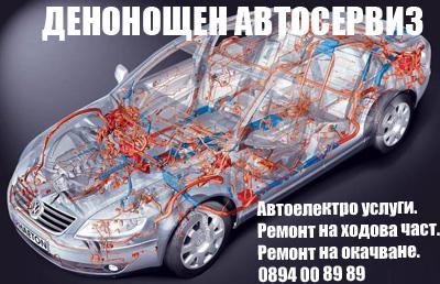 Денонощен Автосервиз София