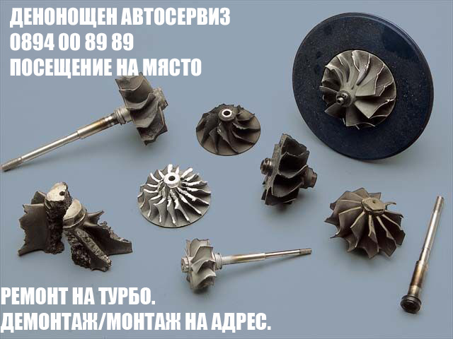 Ремонт на турбо София. Денонощен автосервиз